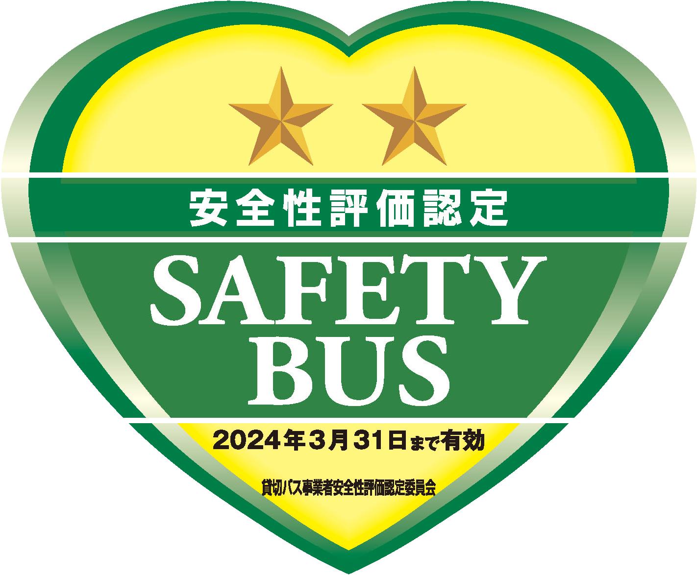 安全性評価認定SAFETYBUS