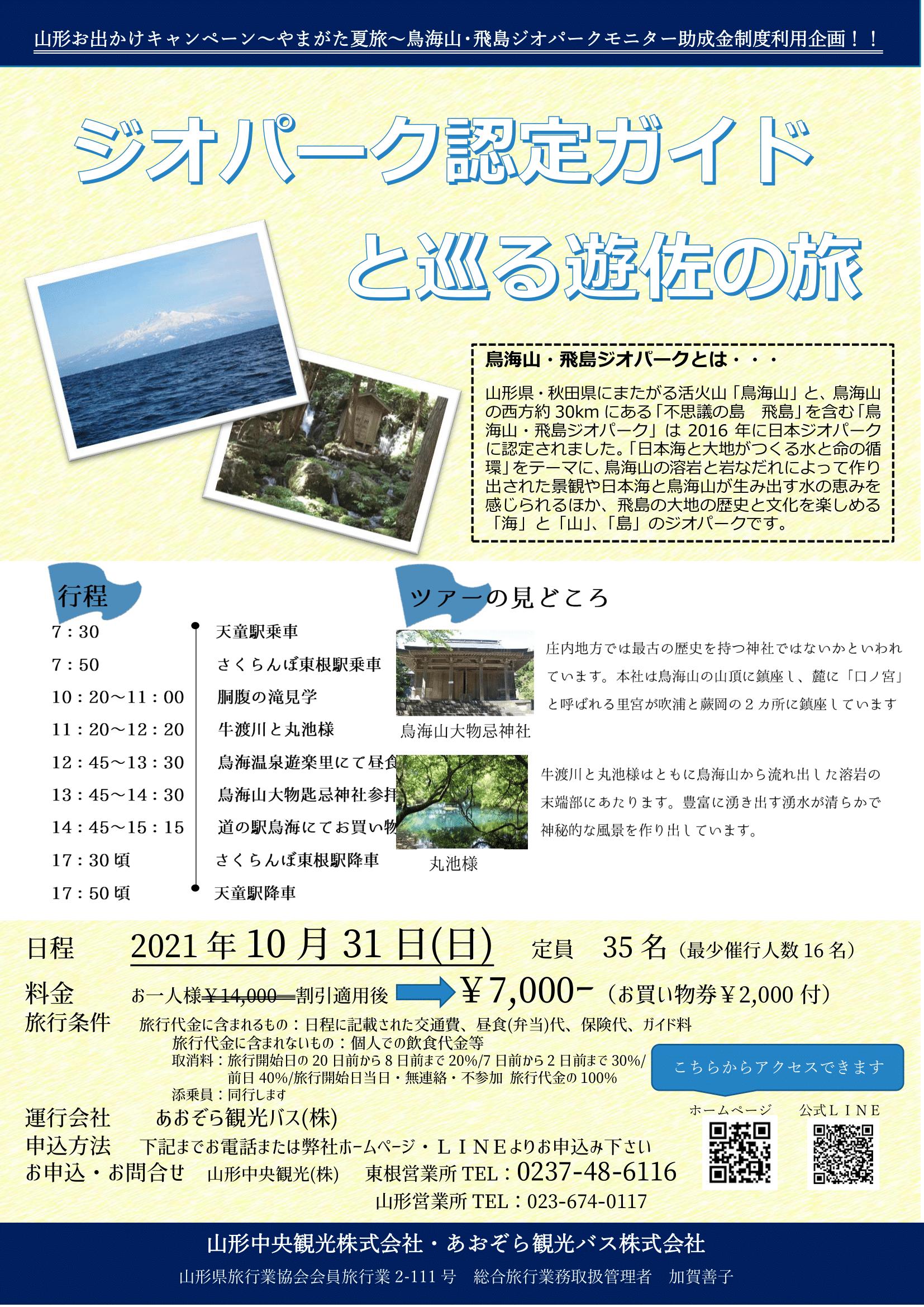 ツアー情報の画像